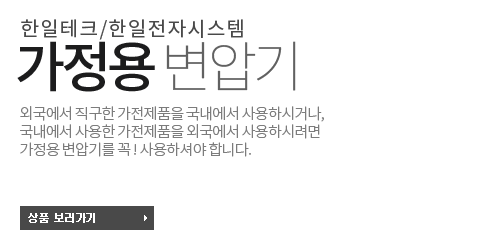 Image result for 한국에서의 변압기 사용 안내